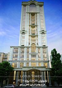 هتل لوتوس | فاطر رسا نور